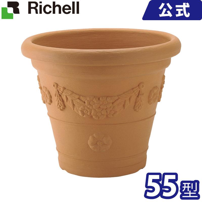 リッチェル/Richell アンティコ鉢55型 ブラウン(BR)