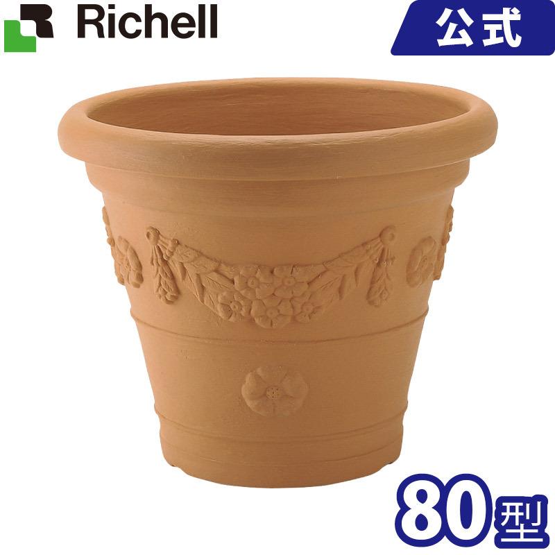 リッチェル/Richell アンティコ鉢80型 ブラウン(BR)