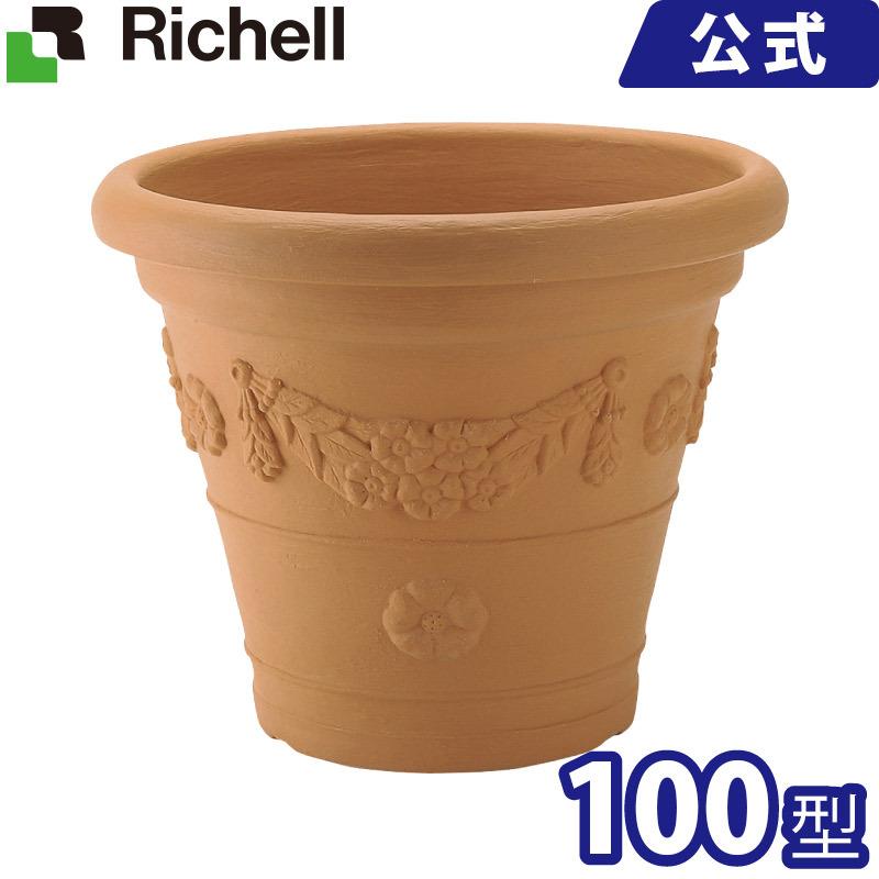 リッチェル/Richell アンティコ鉢100型 ブラウン(BR)