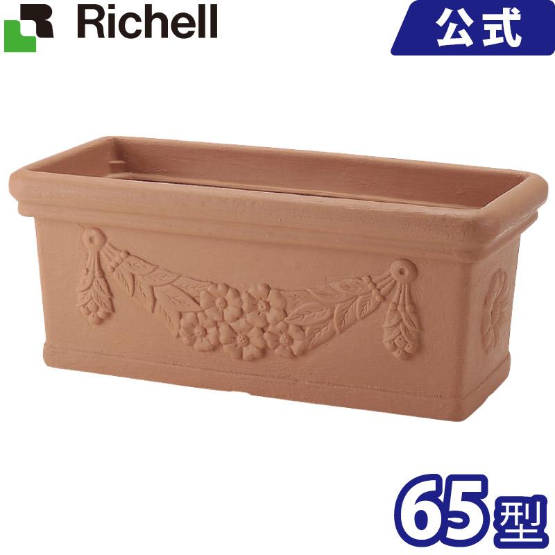 【在庫限り】リッチェル/Richell アンティコ長角65型 ブラウン(BR)