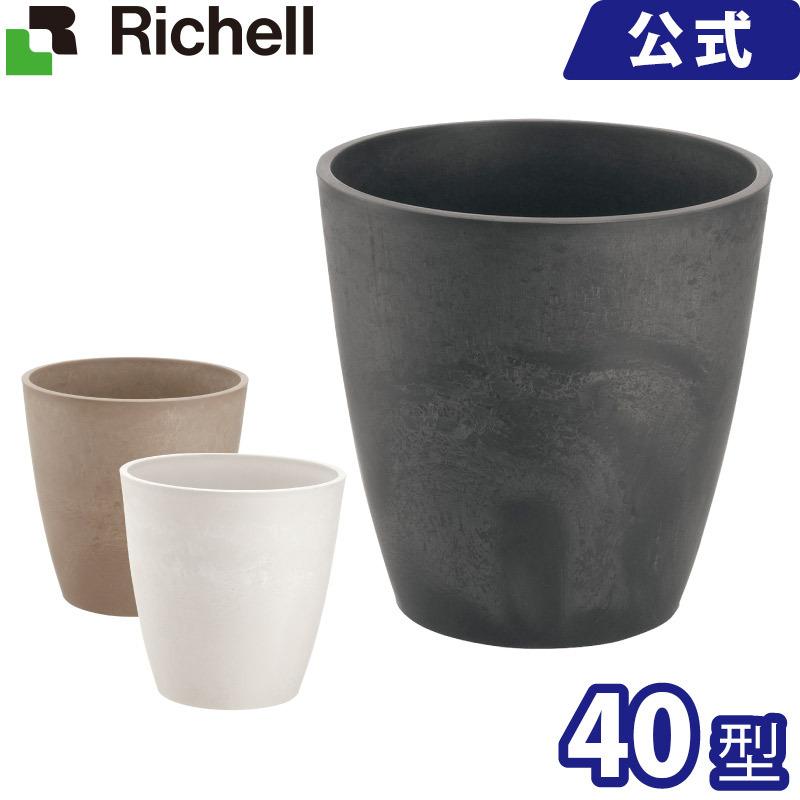 リッチェル/Richell ボタニー ハイポット 40型 ダークグレー(DG)/ベージュ(BE)/ホワイト(W)