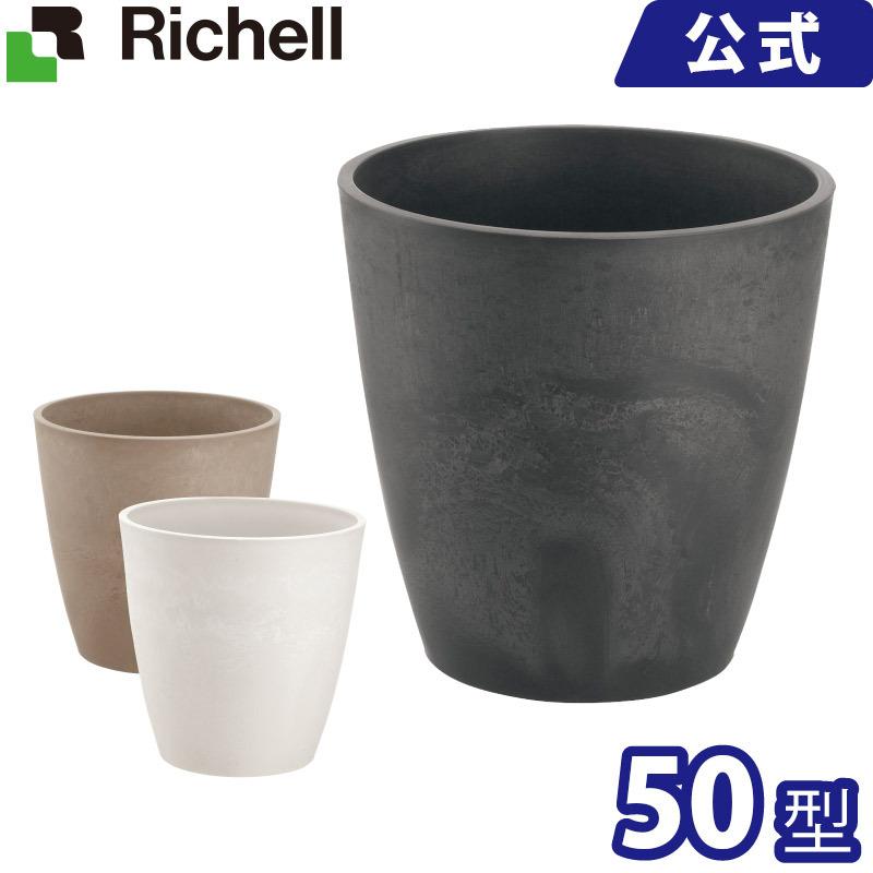 リッチェル/Richell ボタニー ハイポット 50型 ダークグレー(DG)/ベージュ(BE)/ホワイト(W)