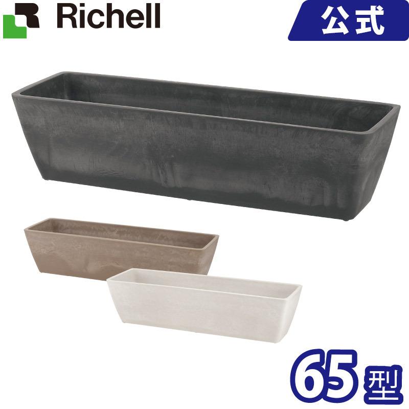 リッチェル/Richell ボタニー プランター 65型 ダークグレー(DG)/ベージュ(BE)/ホワイト(W)