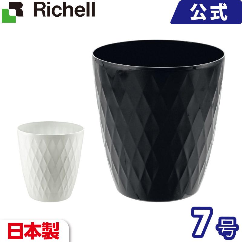 ご家庭や店舗やショールームなどの演出に。 7号 ダイヤカット 丸型 日本製 プラスチック ポットカバー キッチンガーデン 【在庫限り】リッチェル Richell キンバリー 鉢カバー7鉢カバー ガーデニング リッチェル Richell