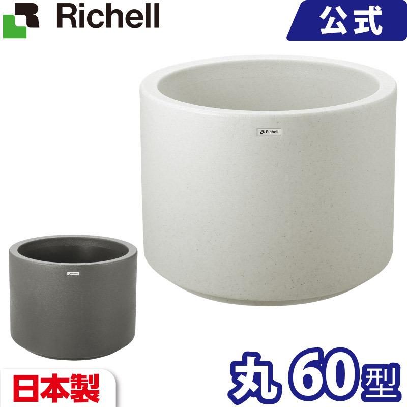 リッチェル/Richell タウンプランターWS 丸60型 プレーン サンドグレー(SG)/ダークグレー(DG)