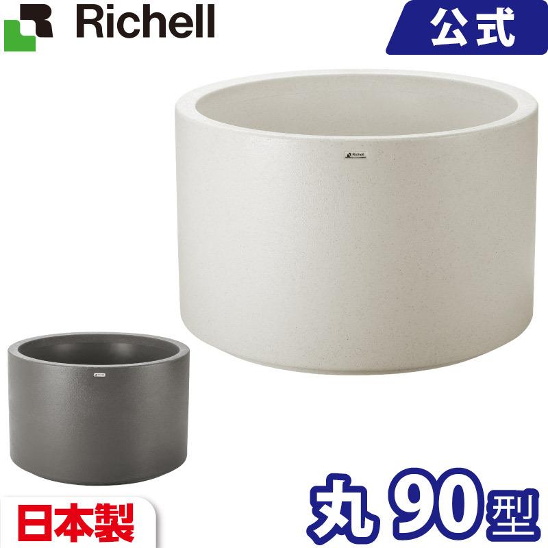 リッチェル/Richell タウンプランターWS 丸90型 プレーン サンドグレー(SG)/ダークグレー(DG)