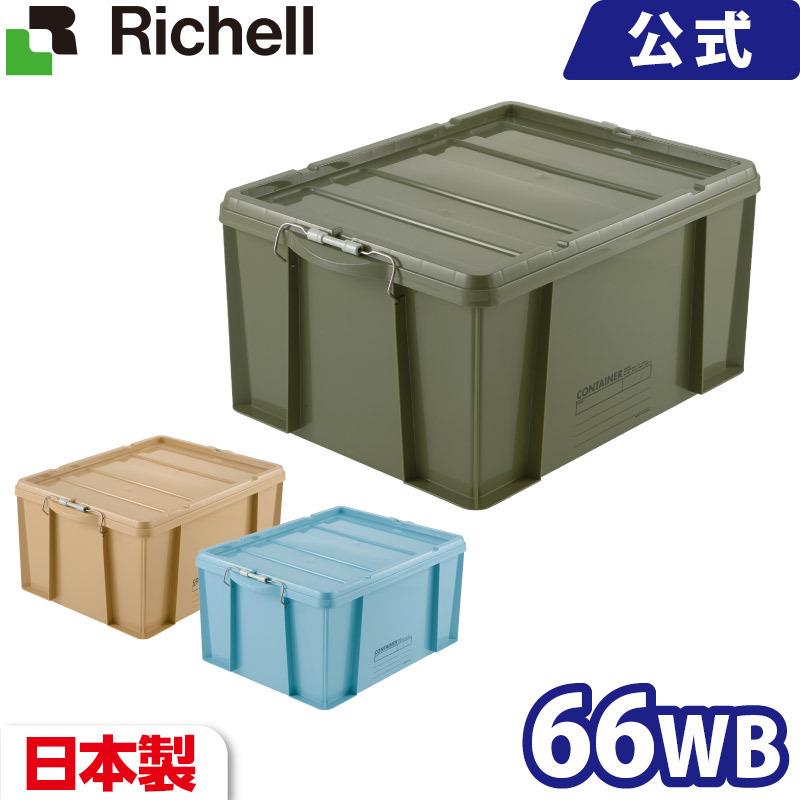 リッチェル/Richell ラッチコンテナ 66WB グリーン(GR)/ブラウン(BR)/ブルー(B)