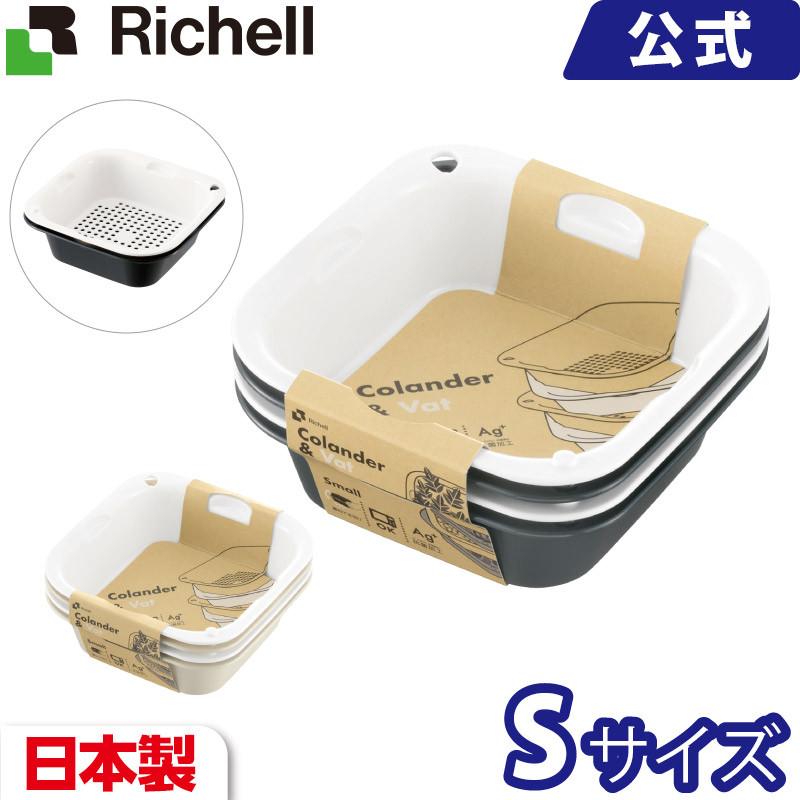 積み重ねて便利 海外限定 切った食材を重ねて置けるコランダーとバットです リッチェル Richell コランダーバット セール 特集 S積み重ねて便利