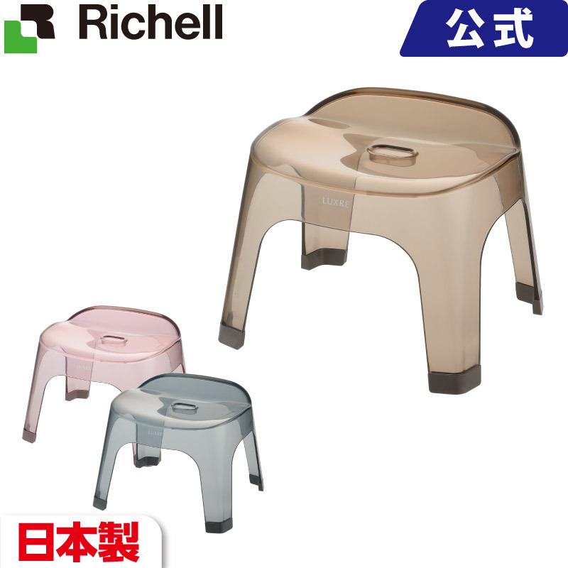 リッチェル/Richell リュクレ 腰かけ 25H グレー(GY)/ブラウン(BR)/ピンク(P)