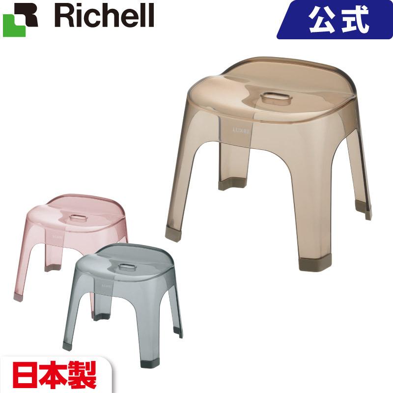 リッチェル/Richell リュクレ 腰かけ 30H グレー(GY)/ブラウン(BR)/ピンク(P)
