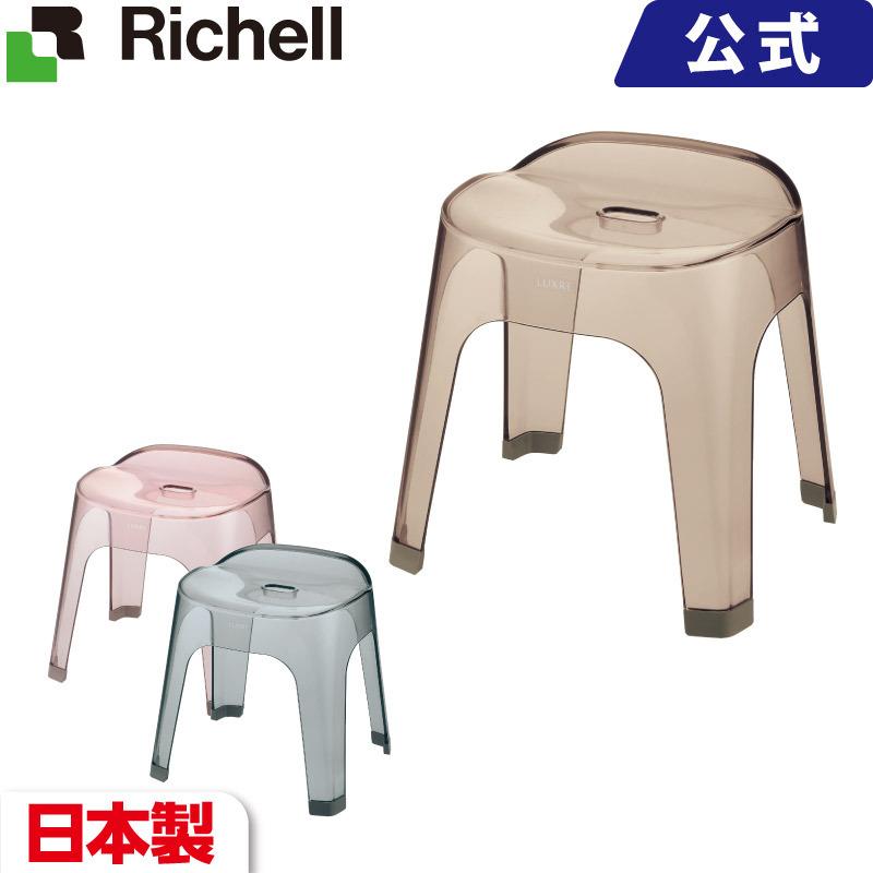 リッチェル/Richell リュクレ 腰かけ 35H グレー(GY)/ブラウン(BR)/ピンク(P)