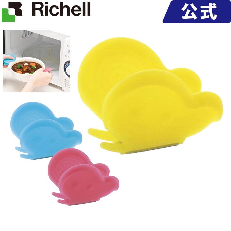 熱いお皿を取り出すのに便利な皿つまみです プラスチック 有名な マグネット付 新生活 リッチェル Richell ペッカ ブランド品 ちょうちょの皿つまみラッピング対応
