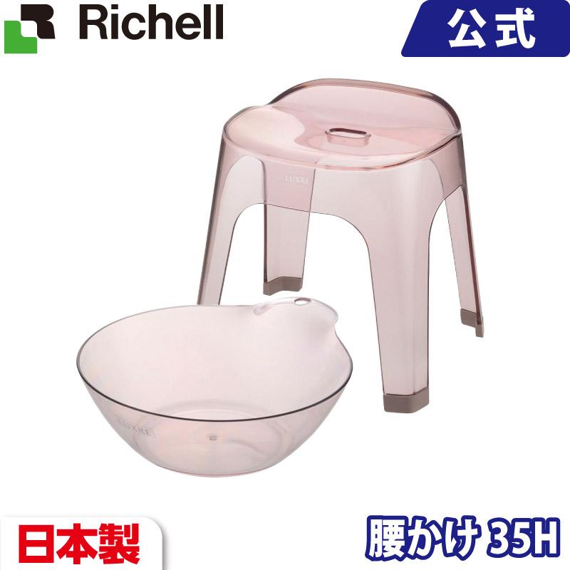 リュクレ 湯おけ&腰かけセット 35H ピンク(P)