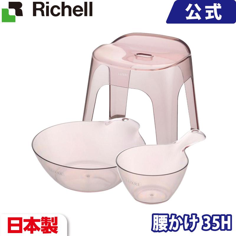 <title>リュクレ 手おけ 気質アップ 湯おけ 腰かけ35Hのセットです 透明 広い座面 通気性がよい 水切れがよい 日本製 風呂いす 3点セット 35H ピンク P</title>