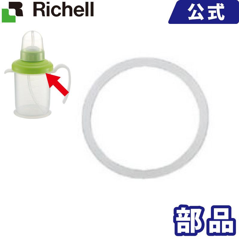 適用商品 使っていいね ストローコップ 付与 吸い口コップ 買物 リッチェル Richell パッキンA適用商品