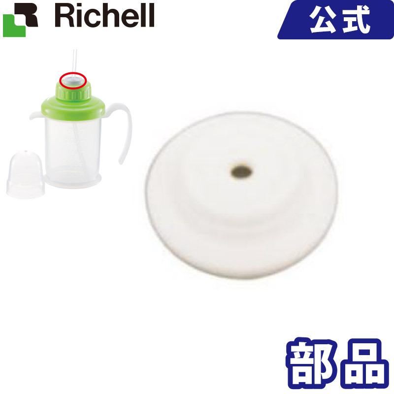 適用商品 新色追加 ストローコップ 使っていいね ストローアダプターA適用商品 再再販 Richell リッチェル