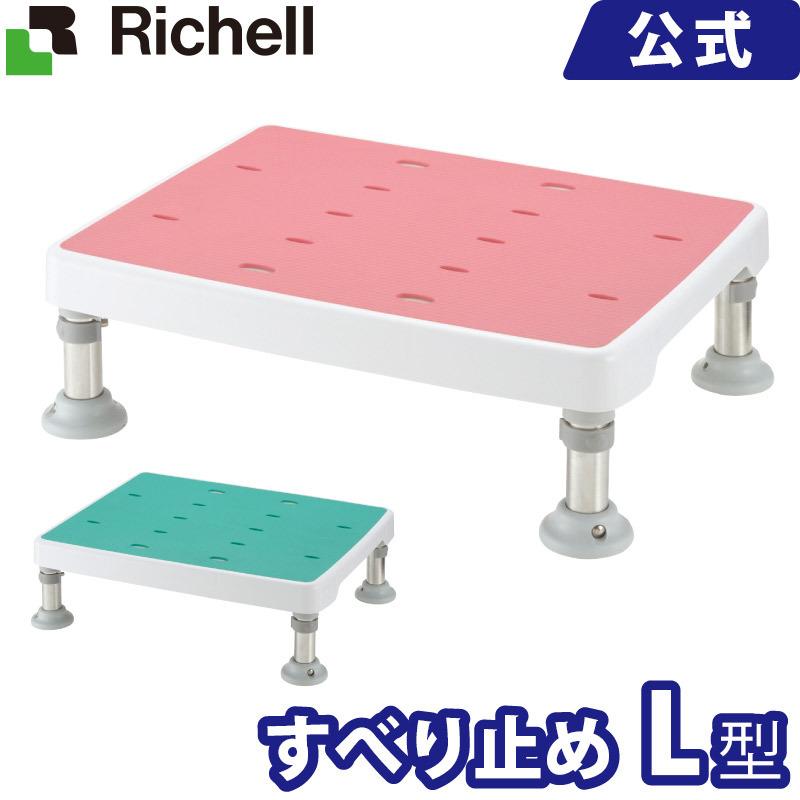 【在庫限り】浴そう台高さ調節付 すべり止め L型 リッチェル Richell ライフケア用品