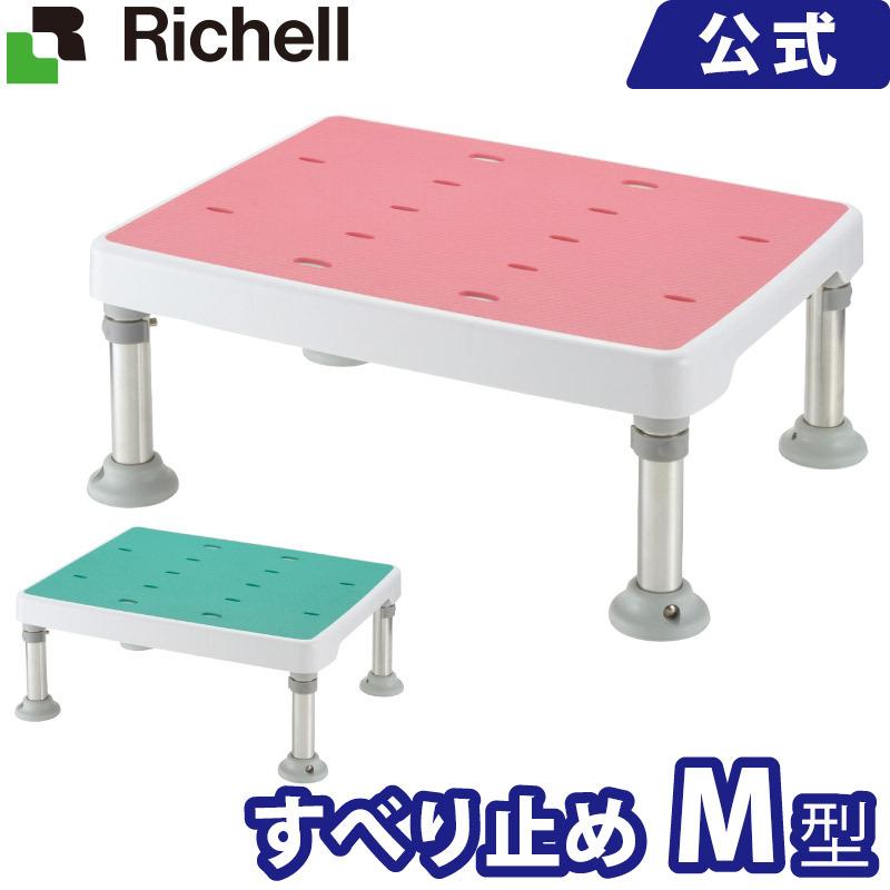 浴そう台高さ調節付 すべり止め M型 リッチェル Richell ライフケア用品