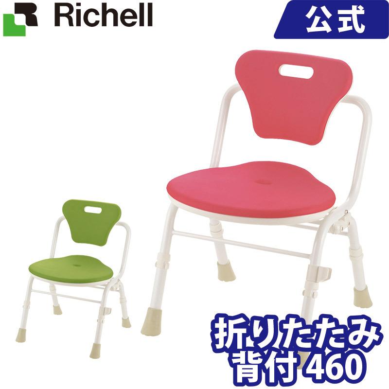 リッチェル/Richell やわらかシャワーチェア クレオ折りたたみ(防カビプラス) 背付460/グリーン(GR)