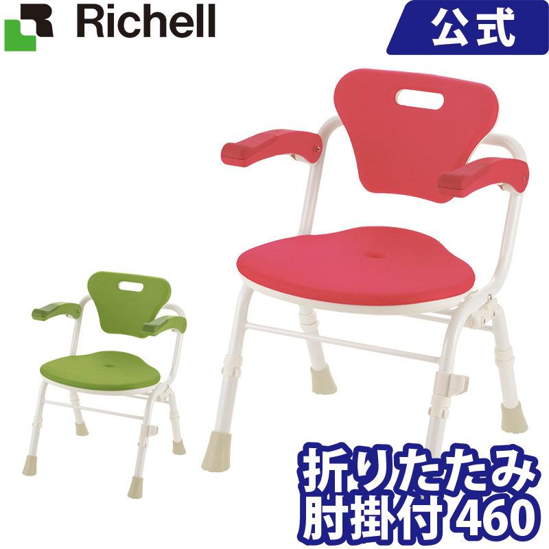 リッチェル/Richell やわらかシャワーチェア クレオ折りたたみ(防カビプラス) 肘掛付460/グリーン(GR)