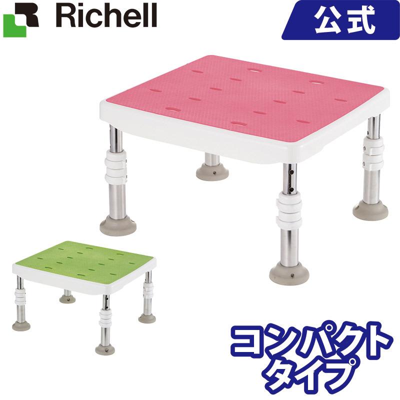リッチェル/Richell すべり止め浴そう台N(防カビプラス) コンパクト1525 ピンク(P)/グリーン(GR)