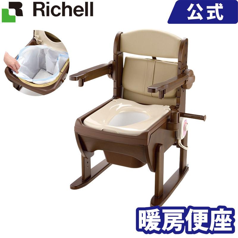 リッチェル/Richell 木製きらく 片付け簡単トイレ 肘掛跳ね上げ 暖房便座