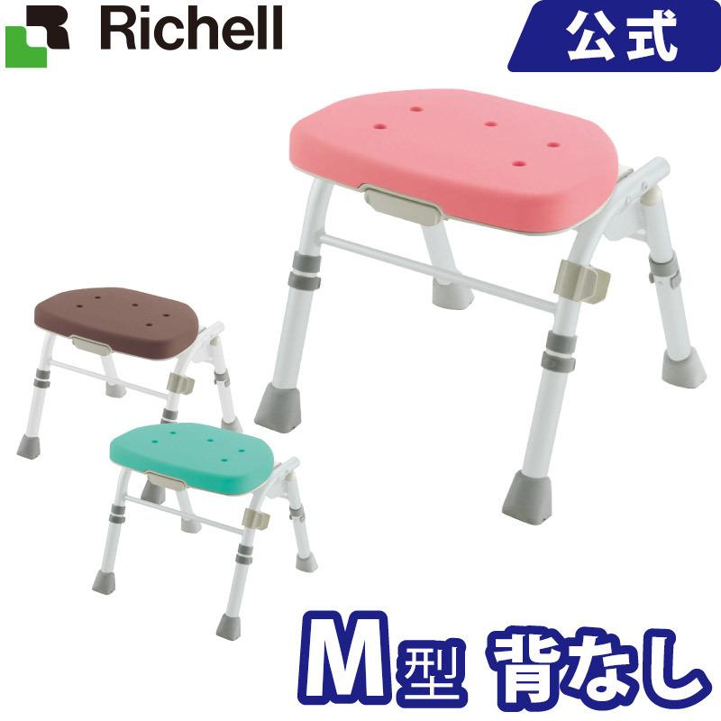 折りたたみシャワーチェア M型 背なし リッチェル Richell ライフケア用品 介護用品 福祉用具 入浴 風呂椅子 風呂イス