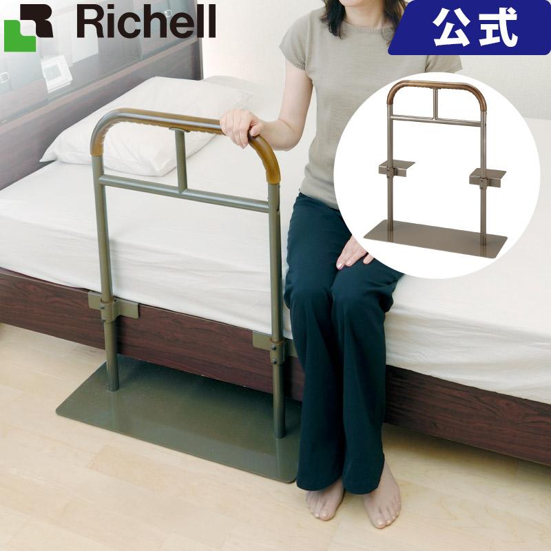 ベッド用手すり しんすけST リッチェル Richell ライフケア用品