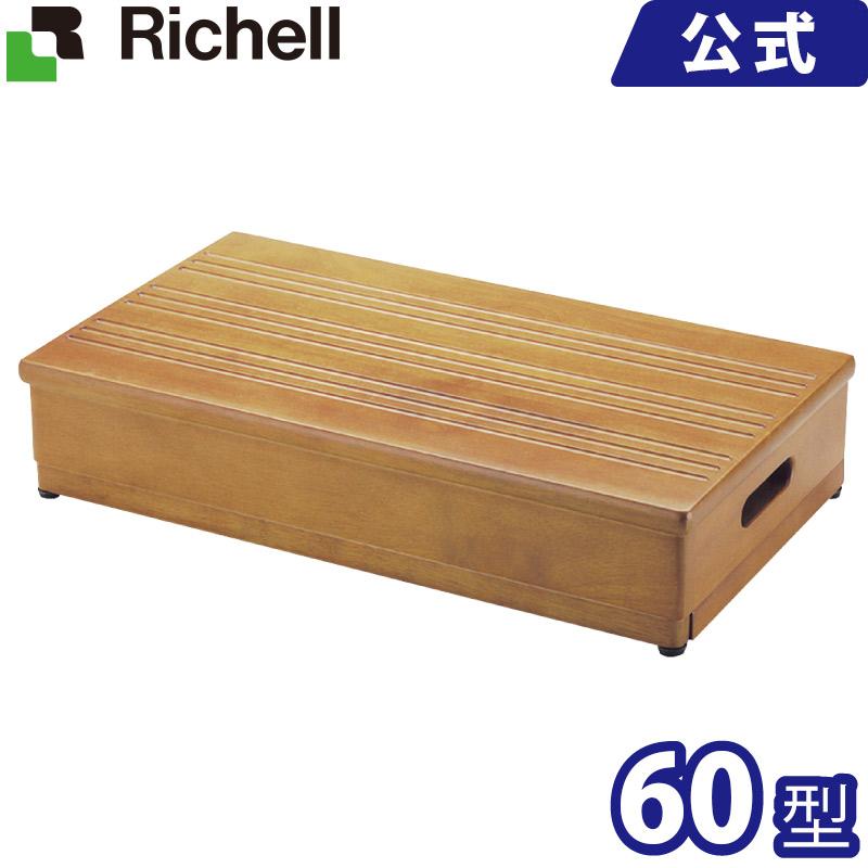 玄関台高さ調節付 60型 リッチェル Richell ライフケア用品