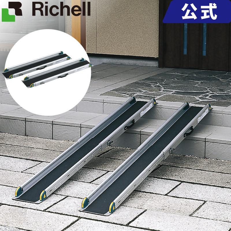 【在庫限り】リッチェル Richell ワンタッチスロープ