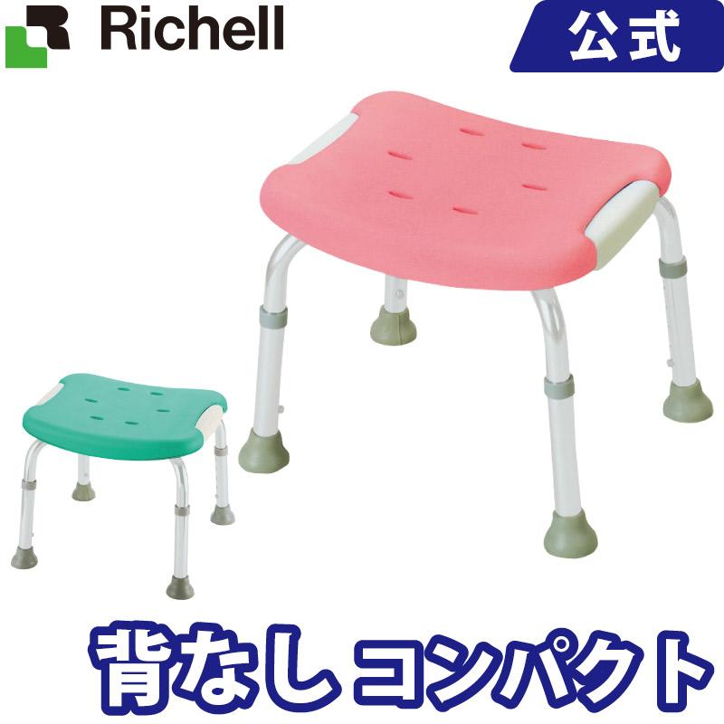 やわらかシャワーチェア 背なしコンパクト リッチェル Richell ライフケア用品 介護用品 福祉用具 入浴 風呂椅子 風呂イス