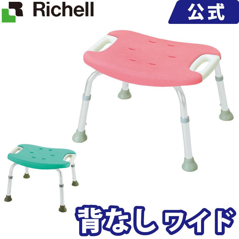 やわらかシャワーチェア 背なしワイド リッチェル Richell ライフケア用品 介護用品 福祉用具 入浴 風呂椅子 風呂イス
