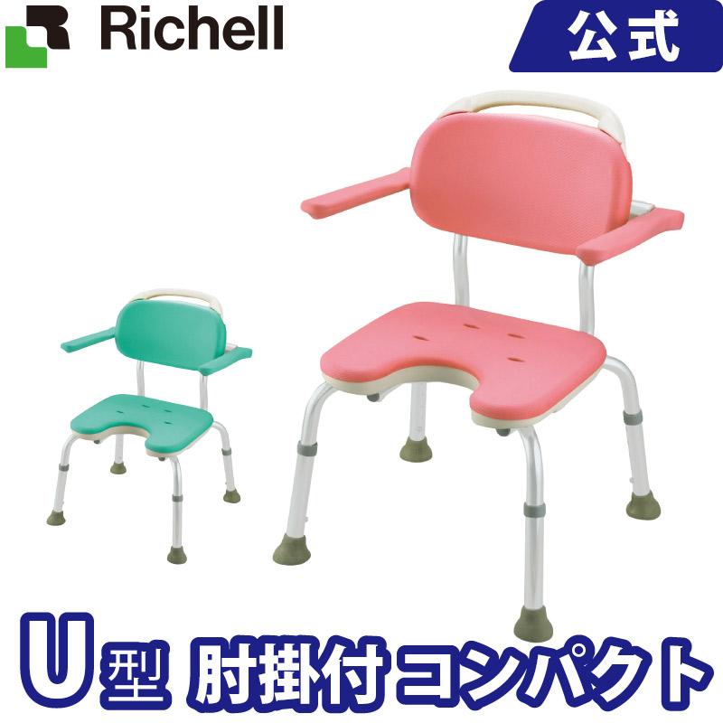 やわらかシャワーチェア U型 肘掛付コンパクト リッチェル Richell ライフケア用品 介護用品 福祉用具 入浴 風呂椅子 風呂イス