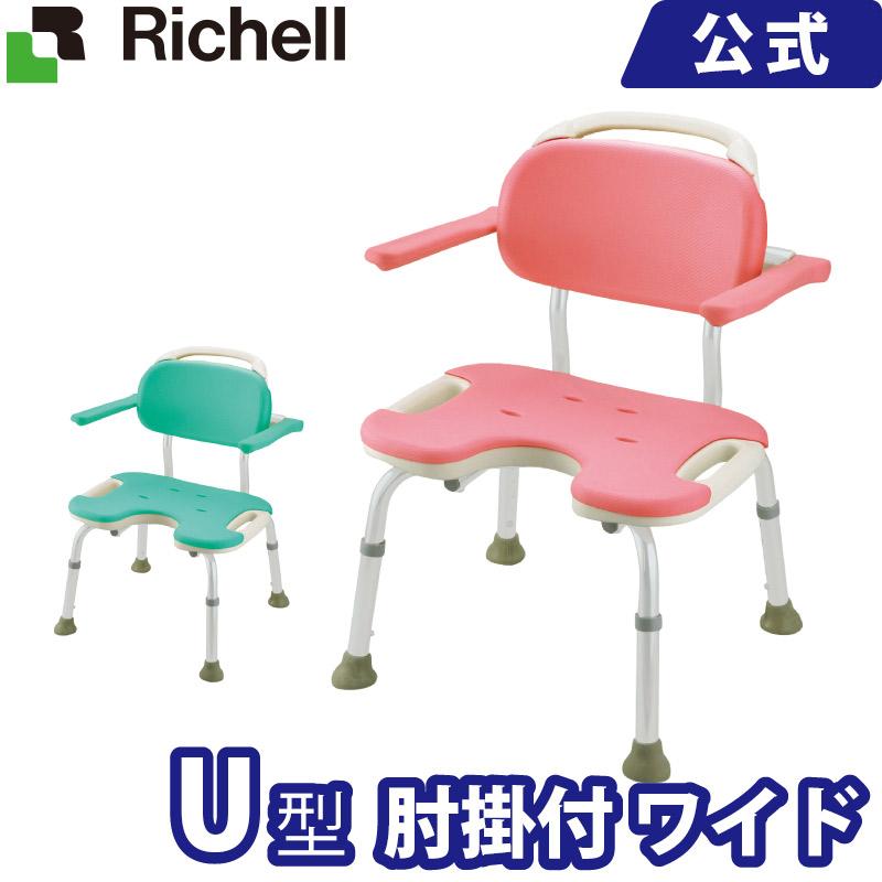 やわらかシャワーチェア U型 肘掛付ワイド リッチェル Richell ライフケア用品 介護用品 福祉用具 入浴 風呂椅子 風呂イス