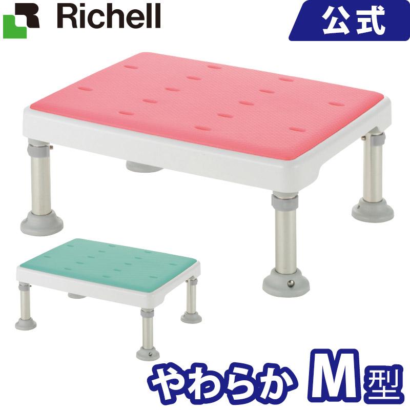 【在庫限り】浴そう台高さ調節付 やわらか M型 リッチェル Richell ライフケア用品