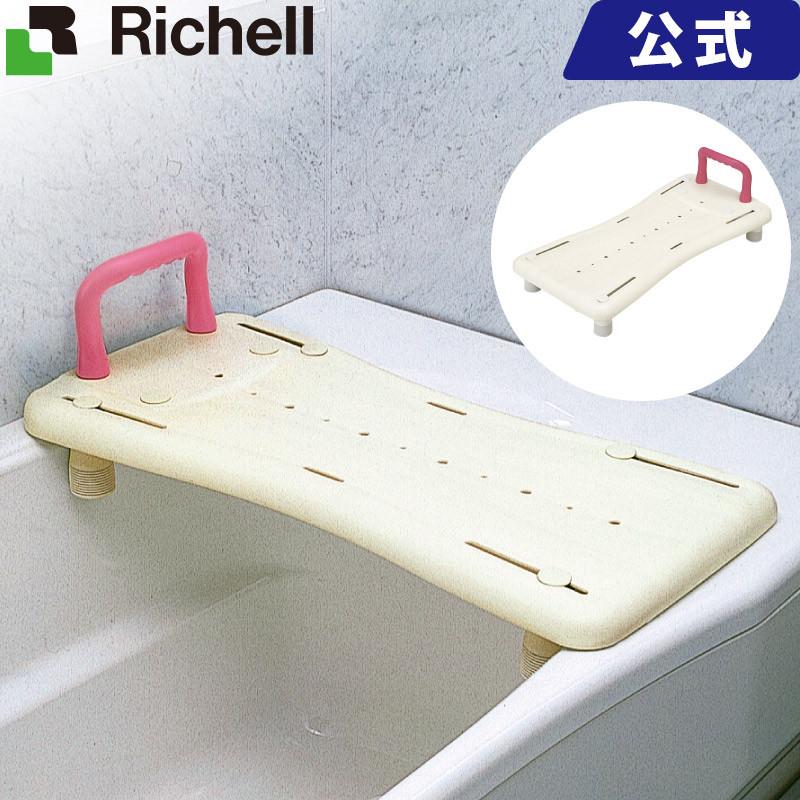 浴そうボード リッチェル リッチェル Richell Richell 浴そうボード ライフケア用品, LUCIDA:b59cac25 --- sunward.msk.ru
