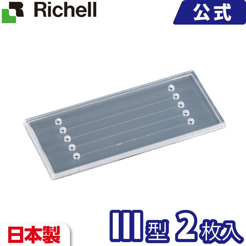 ナチュラルフローチップIII型 (2枚入り) リッチェル Richell バイオ関連用品 日本製 国産 made in japan