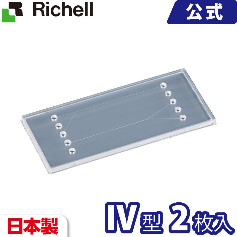 ナチュラルフローチップIV型 (2枚入り) リッチェル Richell バイオ関連用品 日本製 国産 made in japan