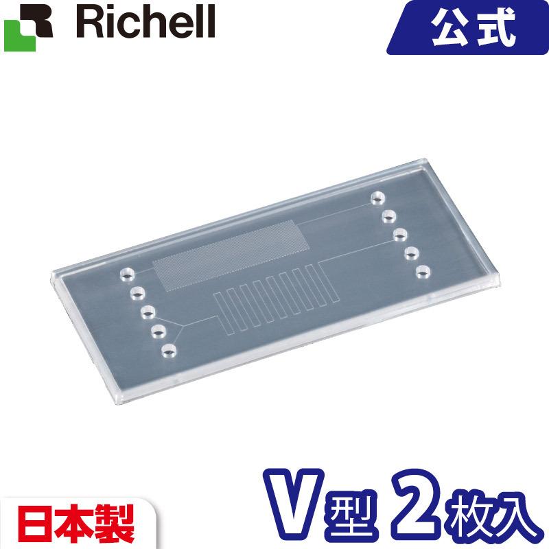 ナチュラルフローチップV型 (2枚入り) リッチェル Richell バイオ関連用品 日本製 国産 made in japan