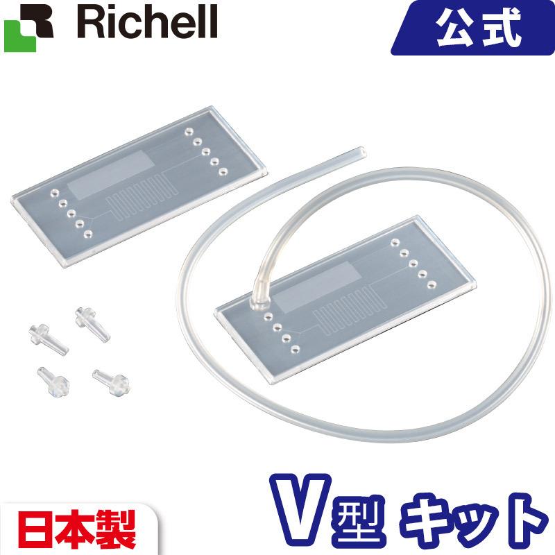 ナチュラルフローチップV型キット リッチェル Richell バイオ関連用品 日本製 国産 made in japan