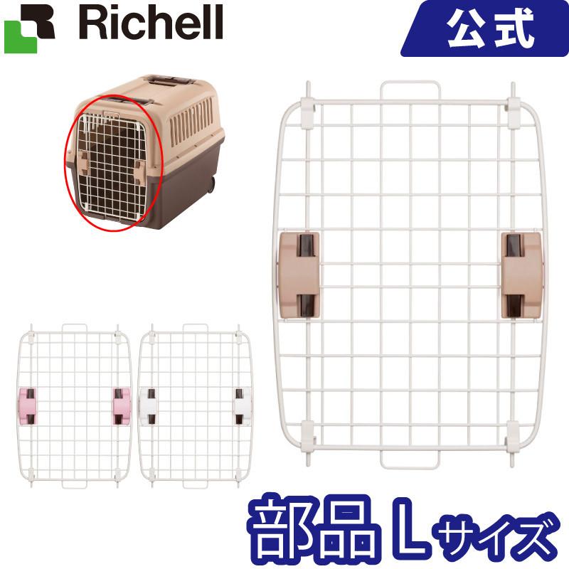 リッチェル/Richell キャンピングキャリー L扉 ダークブラウン(DB)/ライトピンク(LP)/アイボリー(IV)