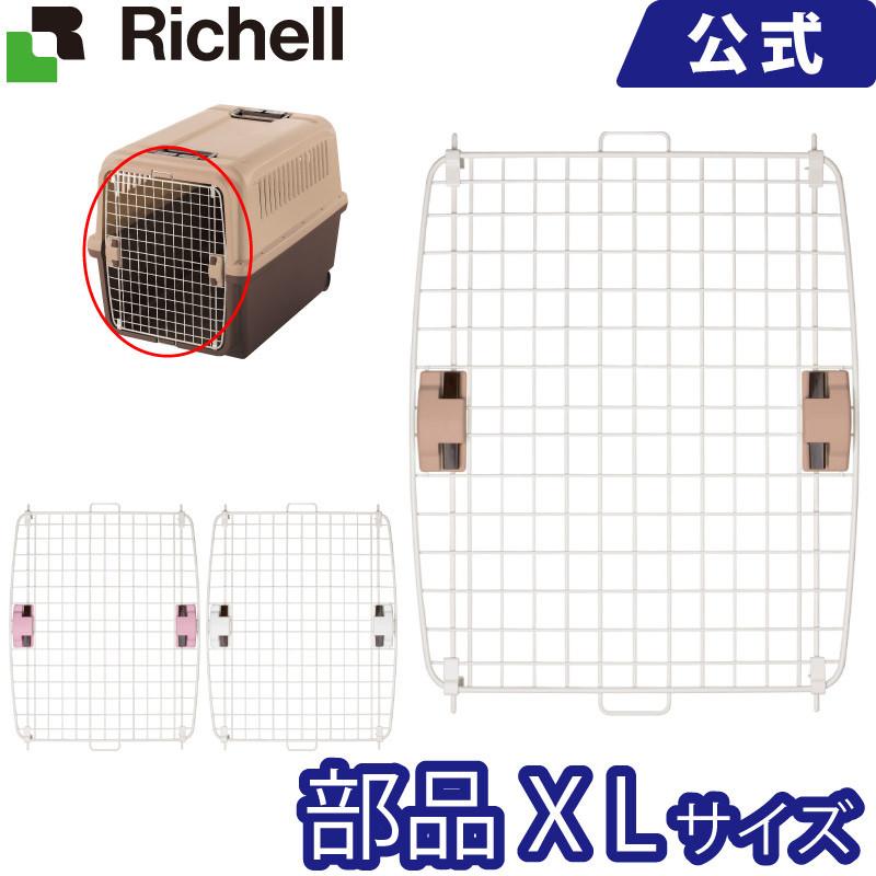 リッチェル/Richell キャンピングキャリー XL扉 ダークブラウン(DB)/ライトピンク(LP)/アイボリー(IV)
