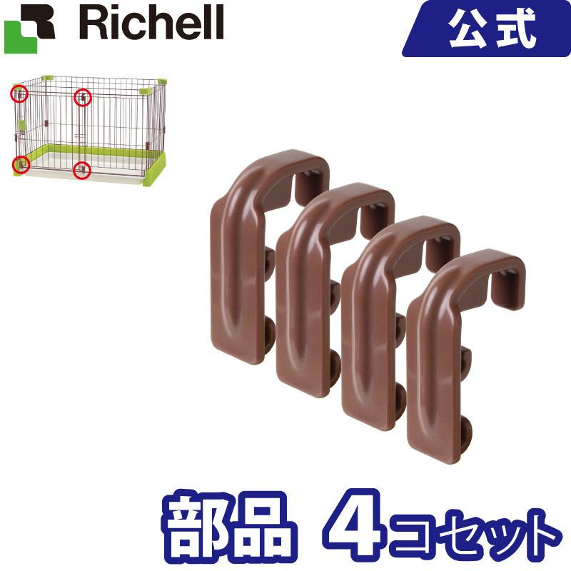 お掃除簡単サークル専用のすべり部材です リッチェル Richell 滑り部材 4個セットお掃除簡単サークル専用のすべり部材です ペット用 本物 感謝価格