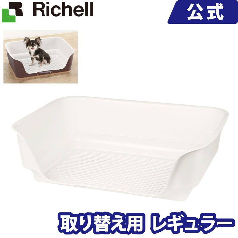 お掃除簡単ステップ壁付トイレの取り替え用メッシュです りっちぇる リッチェル 日本全国 本日の目玉 送料無料 レギュラーお掃除簡単ステップ壁付トイレの取り替え用メッシュです お掃除簡単ステップ壁付トイレメッシュ Richell