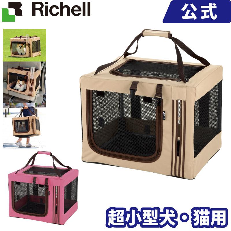 たためる3WAYペットケージ 520リッチェル Richell ペット用品 ペットグッズ ゲージ キャリーバッグ ケース ドライブボックス 布製 ドッグ いぬ キャット ねこ ドライブ 超小型犬 猫 おりたたみ