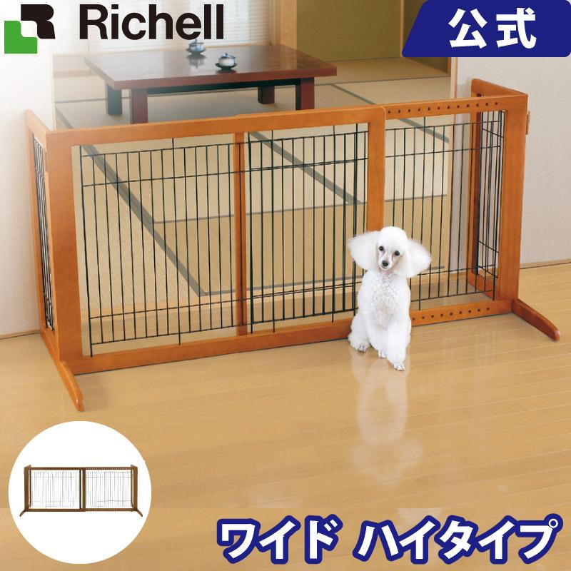 【在庫限り】リッチェル Richell ペット用木製おくだけゲートHワイド ブラウン(BR)