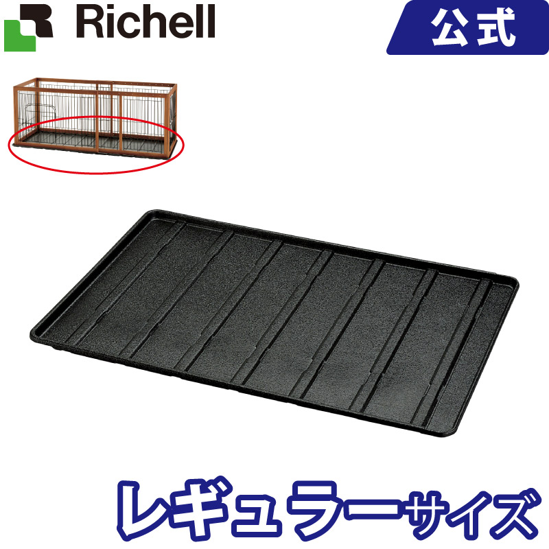 リッチェル Richell ペット用 スライドレギュラートレー