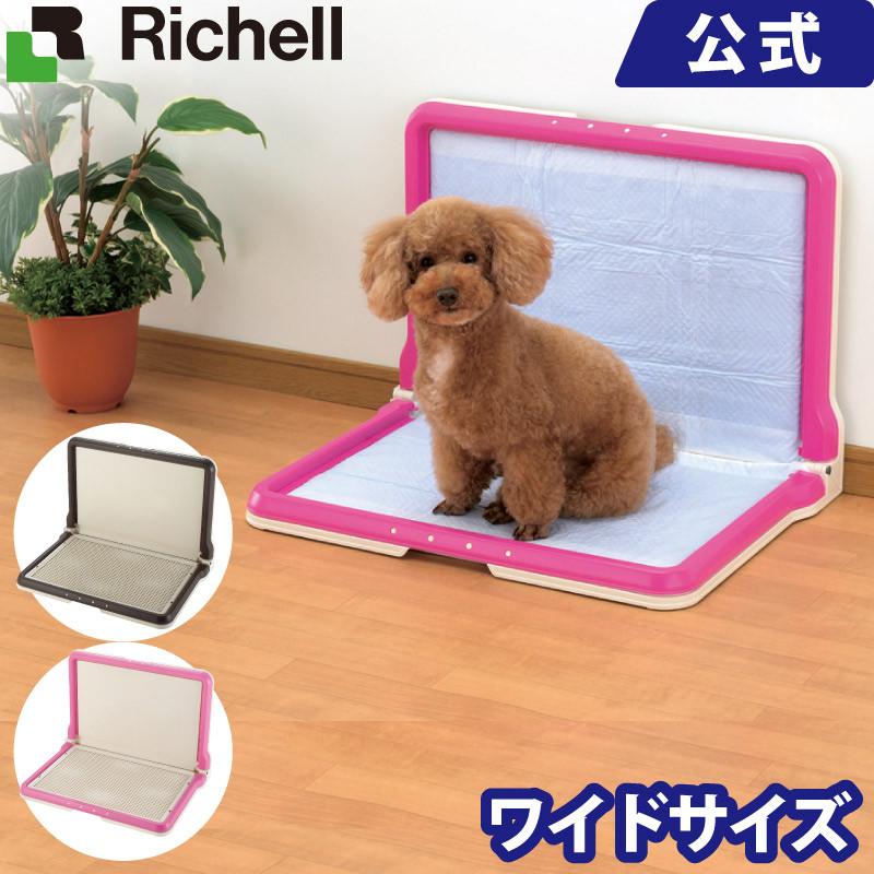 しつけ用ステップL型トレーワイド リッチェル Richell ペット用品 ペットグッズ 犬用トイレ 日本製 国産 made in japan プラスチック 樹脂 ドッグ いぬ メッシュ すのこ スノコ 子犬から 12kgまで 壁付