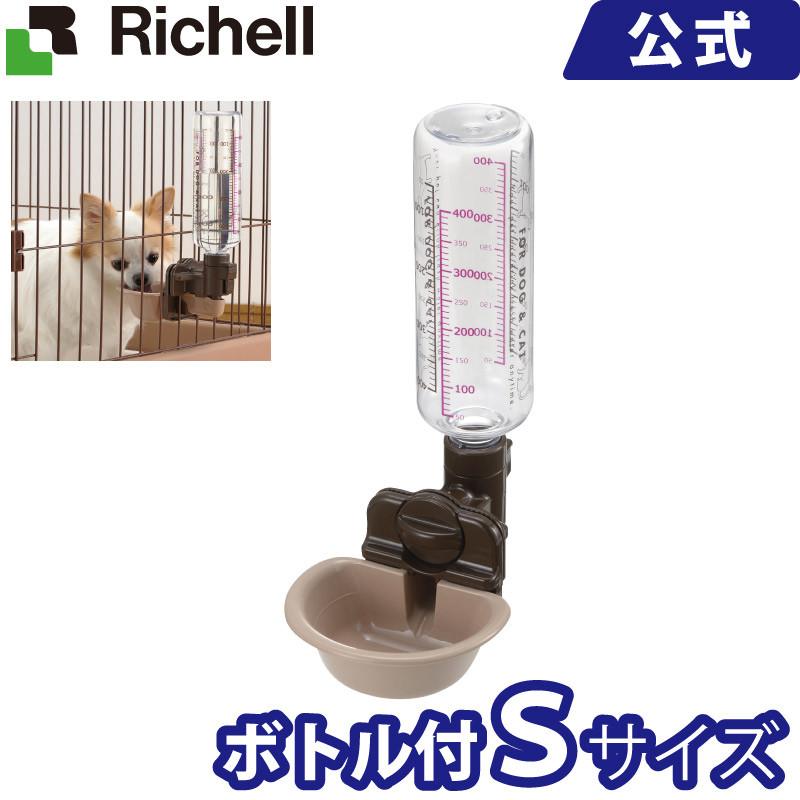 犬はもちろん 猫も飲みやすいお皿型の給水器です 飲んだ量がわかりやすいボトル付きもあります リッチェル 新商品 ボトル付犬はもちろん 新作多数 Richell S ウォーターディッシュ