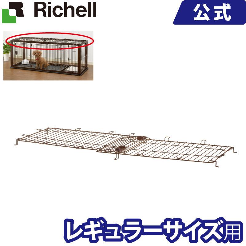 リッチェル Richell 木製スライドペットサークル レギュラー屋根面 ペット用品 ペットグッズ